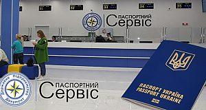 З29 серпня наповну потужність запрацював найбільший вУкраїні центр із оформлення біометричних закордонних паспортів таID-карток